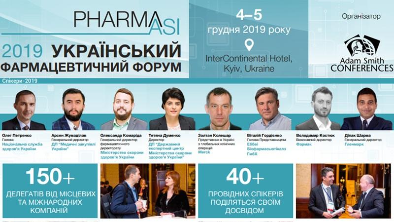 Форум Інституту Адама Сміта 2019,4-5 грудня, готель Інтерконтиненталь, Київ, Україна